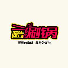 近期商业字体设计(刘兵克)