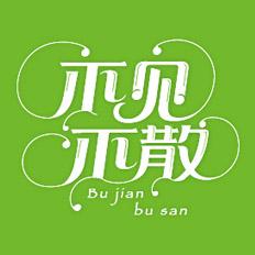 张家佳-近期字体、标志作品整理