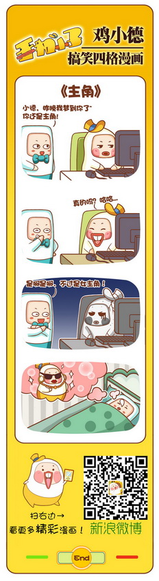 鸡小德天天漫生活052-054