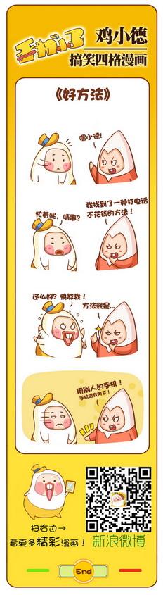 鸡小德天天漫生活058-060