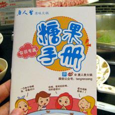 唐人曾火锅《糖果手册》绘画与设计