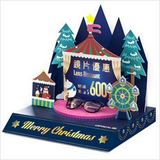 2013 眼镜公司圣诞节宣传品
