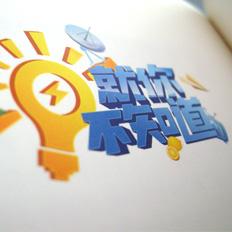 新书《我与我的字体-刘兵克2013年字体设计作品集》