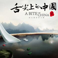 海报广告设计-舌尖上的中国