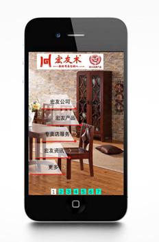 深圳Android开发设计,iOS开发公司作品