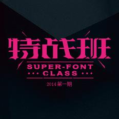 张家佳字体设计特战班