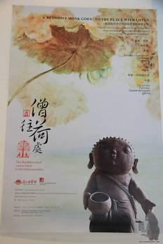 """喵呜社区独家报道——卢存志与那笛·昌姆合作艺展""""僧往荷处""""拉开序幕。"""