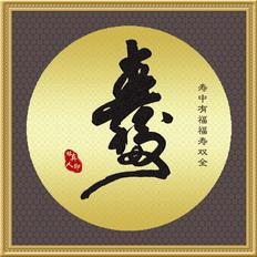 帖真人毛笔福寿合文艺术字