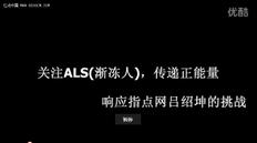 红动爱心关注:ALS冰桶挑战接力赛