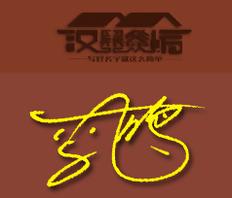 手工艺术签名设计