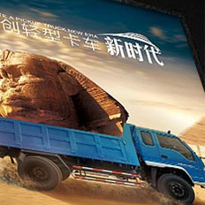 蜜蜂设计团队作品/福田汽车海报设计