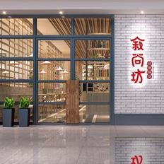 叙尚坊秘汁焖锅品牌设计