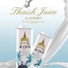 上海意格项目-泰式鲜榨椰汁-品牌全案设计