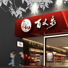 江西赣州百丈泉食品SI系统设计