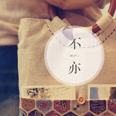 《不亦》布艺包包品牌案例 / 夕泽设计