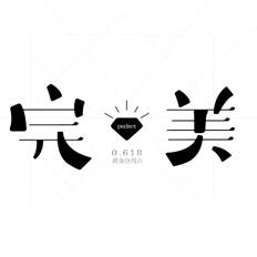 2015四月第3周字设练习