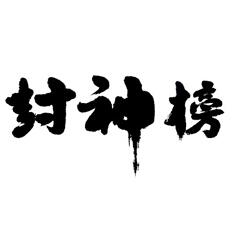 2015四月第4周毛笔字设计练习