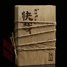 """雨林古茶坊:古树普洱茶""""快哉""""包装设计:新道设计作品"""