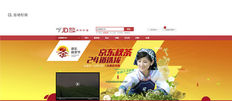 三智案例:京东秋茶节视觉设计 网页设计