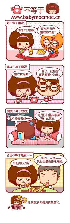 摩丝摩丝可爱漫画日志~6月