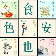 小肥羊火锅餐厅海报---食色安也主题
