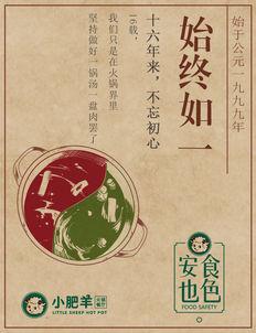 小肥羊餐厅海报---食色安也主题【始终如一】