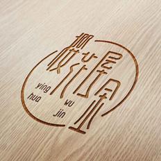 樱花屋金logo设计 欢迎交流