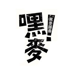 郑州本质策划设计——挂面包装设计