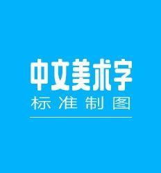 中文美术字标准制图-张家佳设计