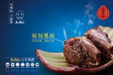 食品VI美食特产海报宣传兔头鸭头