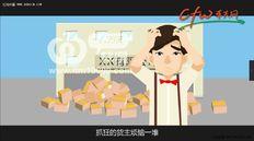 深圳flash动画制作公司 企业动画片
