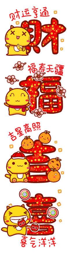 哈咪猫春节表情