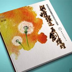 尚丞设计_职教社95周年纪念册设计
