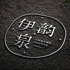 伊韵泉化妆品牌LOGO设计-张家佳