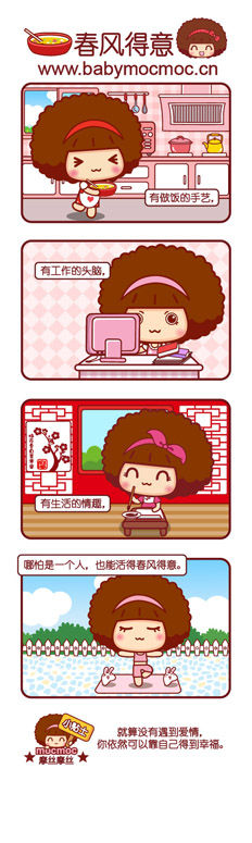 摩丝摩丝可爱漫画日志~5月