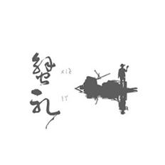 ���ʦ���£�2015-2016��־��Ƽ��ϡ�