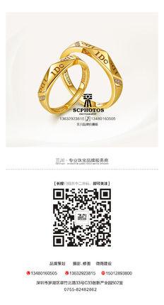 三川所谓的珠宝电商图