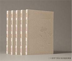 书装-精美的二十四节气笔记本
