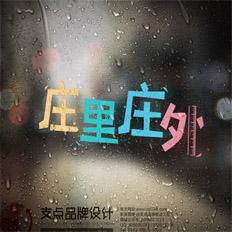 庄里庄外文具明升m88.com
