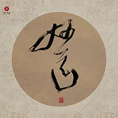 东莞集合几米手写字体