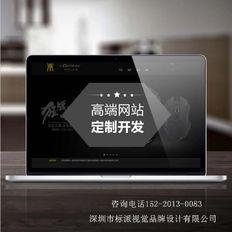 福永企业网站设计,福永网站设计企业