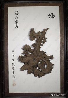 """中华民族传统""""福""""文化"""