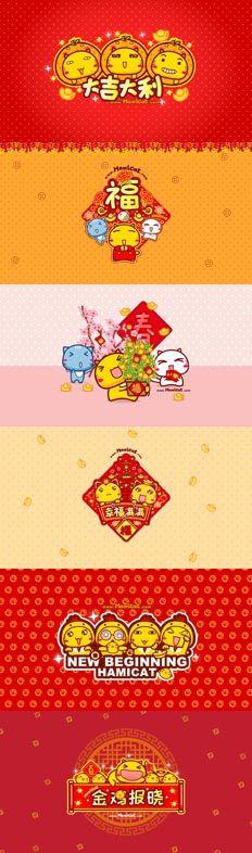 哈咪猫幸福满满春节壁纸