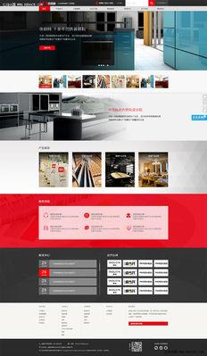 优佰特厨房设备网页设计
