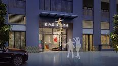 【茗山居酒店】韩城专业特色酒店设计公司