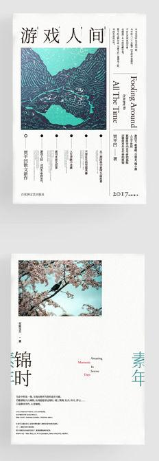 画册设计,书籍设计,版式设计