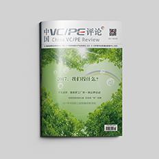 《中国VC/PE评论》·第22期·发行杂志设计