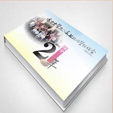 成都同学聚会纪册设计/成都同学录设计公司
