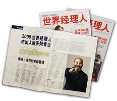 诗性的卓越管理——世界经理人杂志专访陈丹
