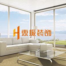 《惠振装饰》武汉vi设计 品牌设计 艾的尔设计